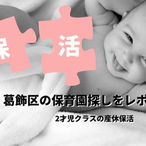 【保活】葛飾区の保育園探しをレポート!2才児クラスの産休保活