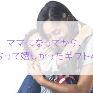 ママ向けギフト・出産祝いにおすすめのギフト4選