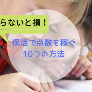 保活の点数稼ぎの10つの裏技【知っておかないと損する!】