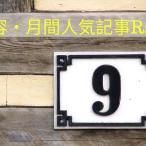 """""""【 週末美容❤️第79回目:9月・月間人気記事ランキング】"""""""
