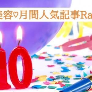 """""""【 週末美容❤️第83回目:10月度♡月間人気記事Ranking】"""""""