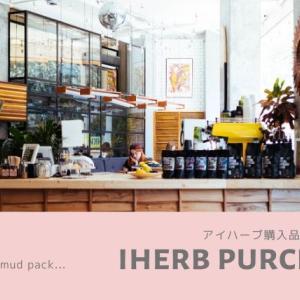 iHerb(アイハーブ)の食品・お菓子から泥パックまで!購入品一挙紹介します!