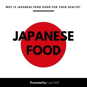 なぜ和食は体に良い?食べると健康になれるオススメの和食5選