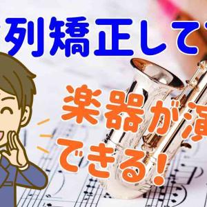 インビザラインなら矯正しててもできる楽器あり!吹奏楽サックス担当