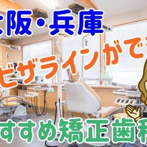 大阪・兵庫でインビザラインができるおすすめの矯正歯科|大阪矯正歯科グループ