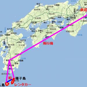 2019年9月「種子島&屋久島旅行」に行ってきました