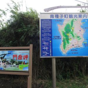 種子島・門倉岬(鹿児島県)