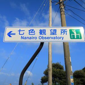 種子島・七色観望所(鹿児島県)