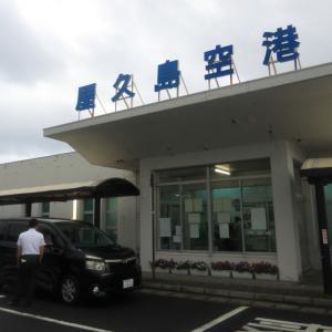 屋久島・屋久島空港(鹿児島空港)