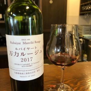 丸藤葡萄酒の 『ルバイヤート 万力ルージュ』(甲州勝沼ワイン)