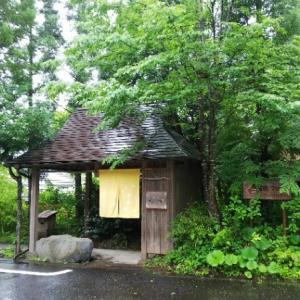 蔵王の隠れ家 だいこんの花(刈田温泉)