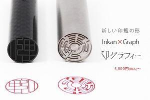 新しい印鑑の形「印グラフィー」でオリジナルの印鑑を作ってみました。