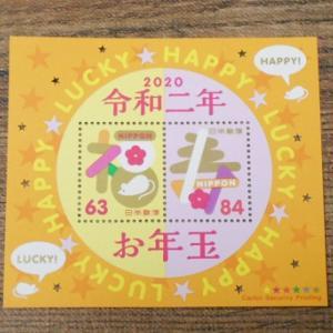 当選1つと記念切手を買いました。