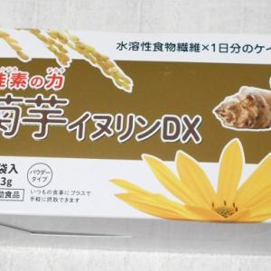 「珪素(シリカ)の力 菊芋イヌリンDX」を利用してみました。