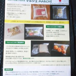 食品ロスを減らす保存袋「マルシェ」を使ってみました。