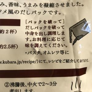 これは便利で美味しい!!めっちゃハマってる万能な「茅乃舎の野菜だし」