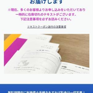 休校中の家庭学習 ~スタディサプリ申込~