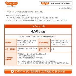 ANAクラウンプラザ成田に宿泊 ① ~じゃらんとTrip.comでGo To トラベルキャンペーン~