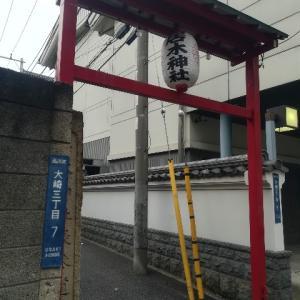 子連れで宿泊@東京マリオットホテル 2019 ⑩ ~宿泊5日目(令和最初の日)居木神社~
