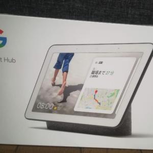 Google Nest Hubを買いました。