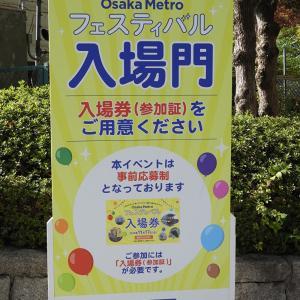 Osaka Metro フェスティバルPart1