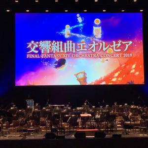 スタンディングオベーション FINAL FANTASY XIV ORCHESTRA CONCERT 2019 ―交響組曲エオルゼア― アンコール編(ネタバレあり)