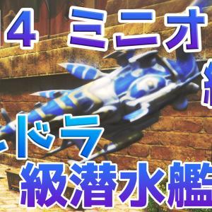 FF14ミニオン紹介 シルドラ級潜水艦P型