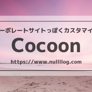 Cocoonをコーポレートサイトっぽくカスタマイズ!④よくある質問編