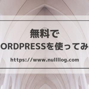 【XFREE実践編】無料でWordPressを使ってみる