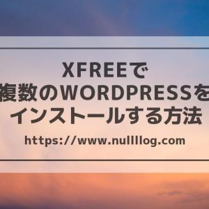 XFREEで複数のWordPressをインストールする方法
