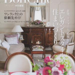 「Bon Chic」特別編集号 マリーアントワネット A様邸 #2