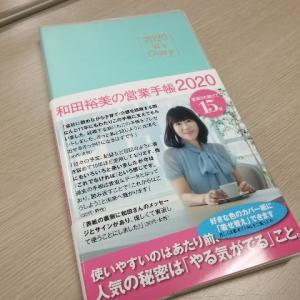 ことしもやはり...和田さんの営業手帳。