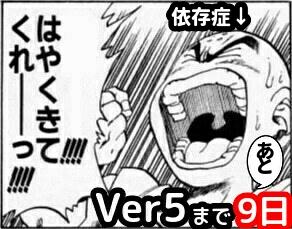 【Ver5】早く来てくれー!!!