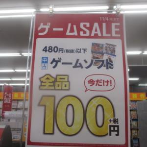 【ゲオのセール】480円以下のゲームソフト100円!