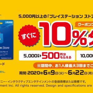 【お得】「ファミリーマート」プレイステーションストアカード5000円&1万円買うとクーポンコード10%貰える!