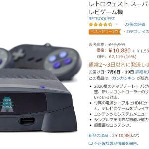 【中華ゲーム機】レトロクエストようやく普通に買えるようになりました【夏にはアップデート?】