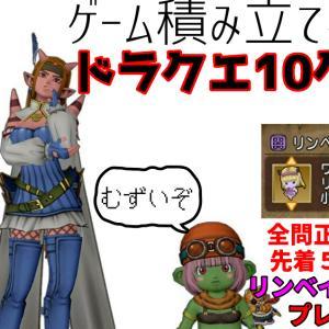 【ブログ企画】ゲーム積み立て名人ドラクエ10クイズ!
