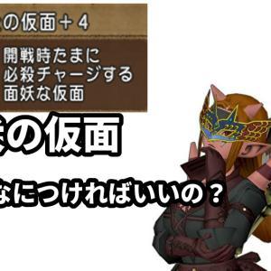 【アクセ合成】魔犬の仮面の合成なにつければいいの?