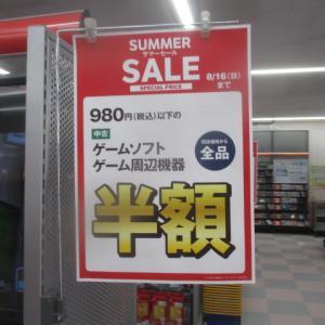 【ゲオサマーセル】980円以上のソフト半額!・・・そしてゲオ閉店セールも;;