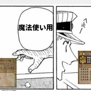 【ドラクエ10】キリがない魔犬の仮面作り