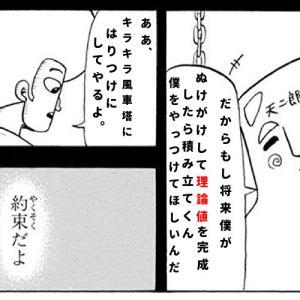 【ドラクエ10友情物語】ぬけがけしてハルファス理論値完成したら僕をやっつけてほしいんだ!