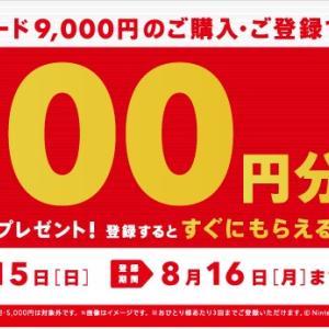 【お得】本日よりセブンイレブンにて「ニンテンドープレペイドカード9000円」購入で1000円分のコードが貰えるキャンペーン開始