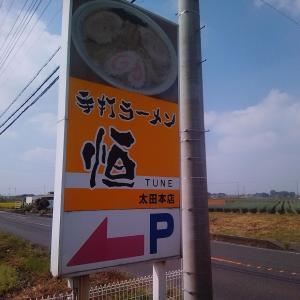 【グンマー】個人的に歴代ナンバーワンのラーメン屋!太田市「手打ちラーメン恒」