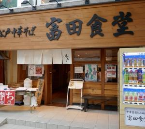 松戸駅東口 自分史上最高つけ麺 松戸中華そば 富田食堂