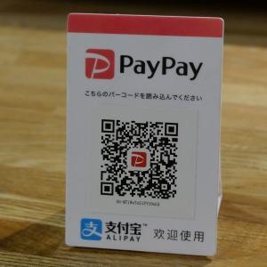 当店では、10月以降もpaypayでの支払いを取り扱います