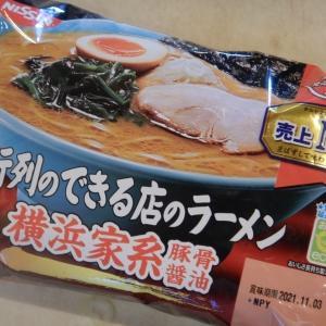 行列のできる店のラーメン 横浜家系 豚骨醤油 は本格派