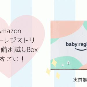 出産準備お試しBoxが豪華!Amazonベビーレジストリのお得特典と使い方