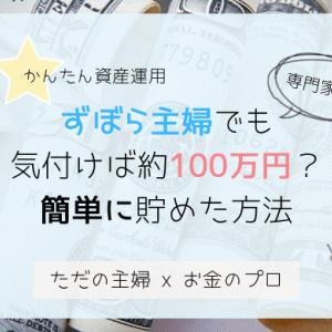 ずぼら主婦でも100万円!田中貴金属で純金積み立てを4年間続けた結果