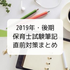 【最新】2019年後期保育士試験筆記直前対策テキスト、アプリ、サイトまとめ