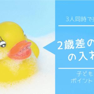 2歳差のお風呂の入れ方を紹介!ワンオペでももう怖くない!